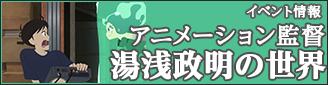 アニメーション監督 湯浅政明の世界