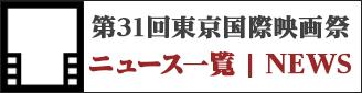 第31回東京国際映画祭(TIFF)ニュース一覧
