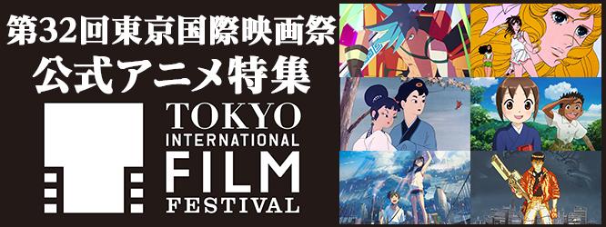 第32回東京国際映画祭(TIFF)公式アニメ特集