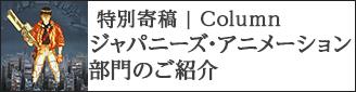 氷川竜介 特別寄稿