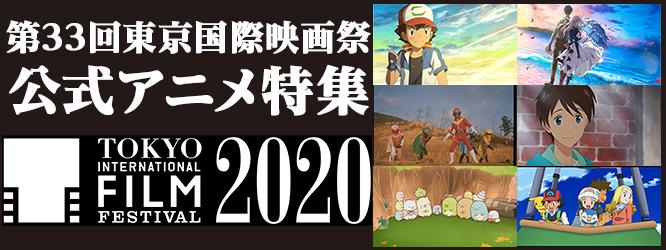 第33回東京国際映画祭(TIFF2020)公式アニメ特集