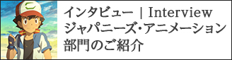 第33回東京国際映画祭「ジャパニーズ・アニメーション」部門のご紹介 プログラミング・アドバイザー藤津亮太氏インタビュー
