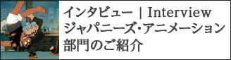 第34回東京国際映画祭「ジャパニーズ・アニメーション」部門のご紹介 プログラミング・アドバイザー藤津亮太氏インタビュー