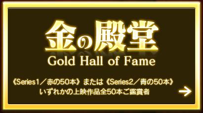 金の殿堂 Gold Hall of Fame【50作品全作ご鑑賞者】