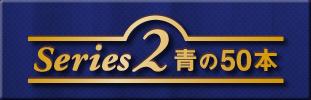 Series2 青の50本