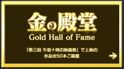 金の殿堂 Gold Hall of Fame【「第三回 午前十時の映画祭」で上映する 作品全50本ご鑑賞】