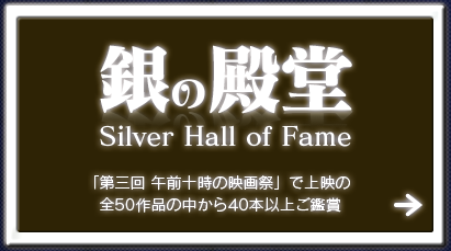銀の殿堂 Silver Hall of Fame【「第三回 午前十時の映画祭」で上映する 全50作品の中から40本以上ご鑑賞】