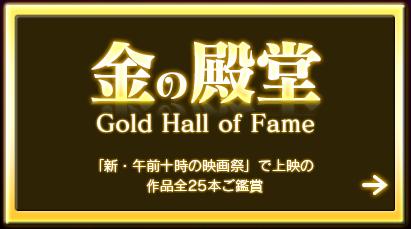 金の殿堂 Gold Hall of Fame【「第一回 新・午前十時の映画祭」で上映の作品全25本ご鑑賞】