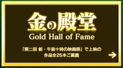金の殿堂 Gold Hall of Fame【「第二回 新・午前十時の映画祭」で上映の作品全25本ご鑑賞】