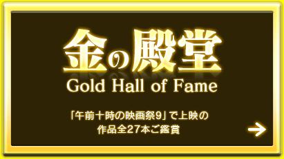 金の殿堂Gold Hall of Fame「午前十時の映画祭9」で上映の作品全27本ご鑑賞