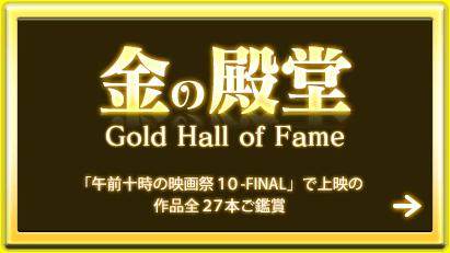 金の殿堂Gold Hall of Fame「午前十時の映画祭10-FINAL-」で上映の作品全27本ご鑑賞