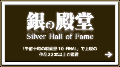銀の殿堂Silver Hall of Fame「午前十時の映画祭10-FINAL-」で上映の作品22本以上ご鑑賞