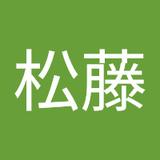 松藤奈緒美