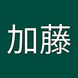 加藤亮太郎