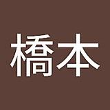 橋本林太郎