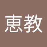 長谷川恵教