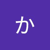 藤澤かな子