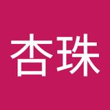 長谷川杏珠