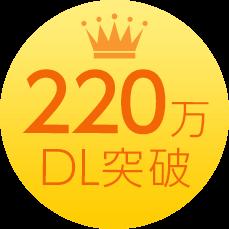 200万DL突破