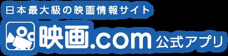 日本最大級の映画情報サイト映画.com公式アプリ