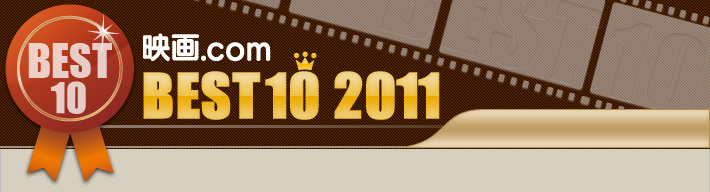 映画.com BEST10 2011