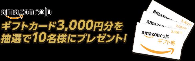 ギフトカード3,000円分を 抽選で10名様にプレゼント!