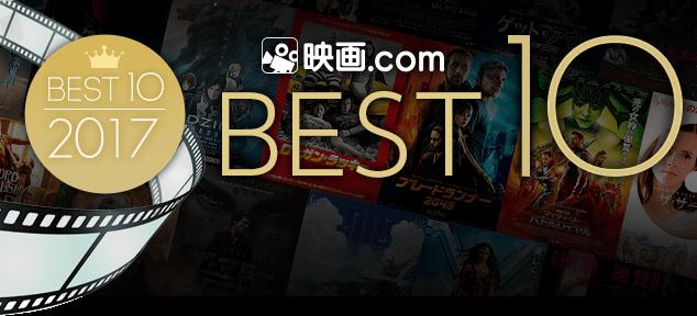 映画.com BEST10 2017