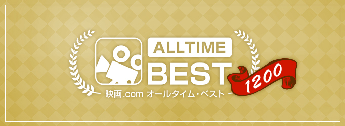 映画.com ALLTIME BEST