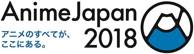 「AnimeJapan 2018」イベント特集