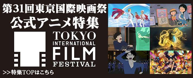 「第31回東京国際映画祭(TIFF)」ニュース一覧