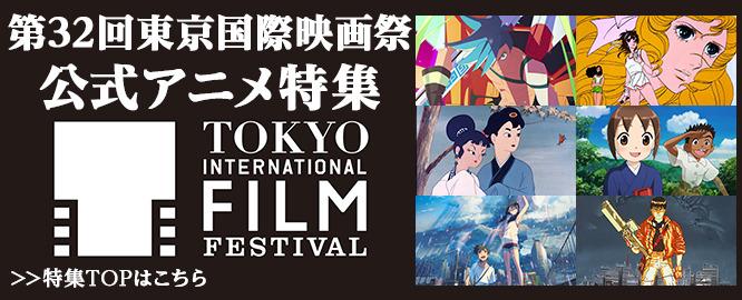 「第32回東京国際映画祭(TIFF2019)」ニュース一覧