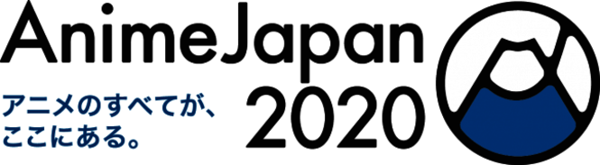 「AnimeJapan 2020」イベント特集