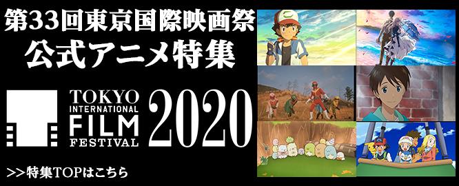 「第33回東京国際映画祭(TIFF2020)」ニュース一覧