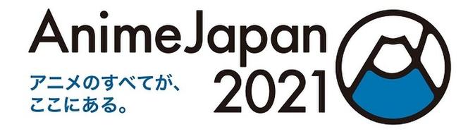 「AnimeJapan 2021」イベント特集