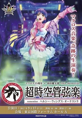 マクロス35周年×羽田健太郎10th Memorial「超時空管弦楽」remember ...
