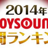 JOYSOUND年間ランキング発表! アニソン頂点は「アナ雪」!!