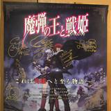 カフェSHIROBACOで「魔弾の王と戦姫」サイン入りポスタープレゼント企画実施!