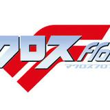 「マクロスF」タイトルロゴ