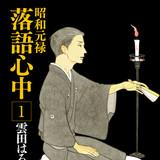 落語界の業を描いたコミック「昭和元禄落語心中」がTVアニメ化!