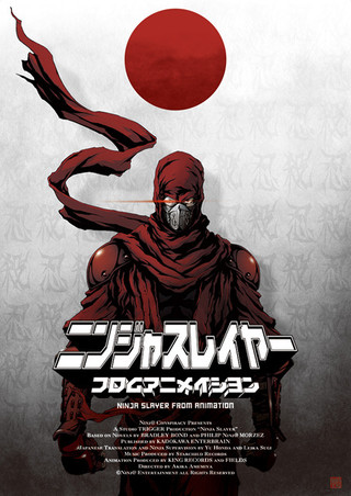 「ニンジャスレイヤー フロムアニメイシヨン」 Anime Expo 2014 ポスター