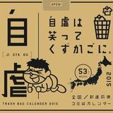 全国都道府県×鷹の爪 53週自虐ゴミ袋カレンダーパッケージ