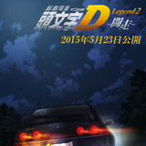 新劇場版「頭文字D」第1弾Blu-ray発売&第2弾上映日決定!