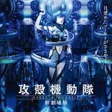 最新作「攻殻機動隊 新劇場版」が2015年初夏全国ロードショー!!