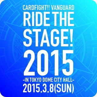 「ライド・ザ・ステージ2015」