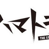 舞台「ハマトラ」第2弾製作決定! 3月14日から全10公演!