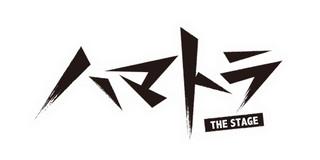 舞台公演「ハマトラ THE STAGE」の第2弾製作が決定!