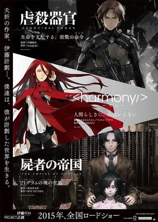 Project Itoh ポスタービジュアル