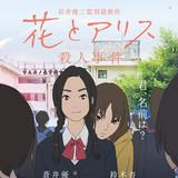 「花とアリス殺人事件」最新ポスタービジュアル解禁!