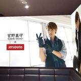 宮野真守×JOYSOUNDコラボキャンペーンが1月27日開始!