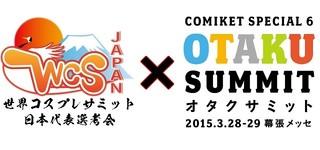 世界コスプレサミット日本代表選考会×コミケットスペシャル6